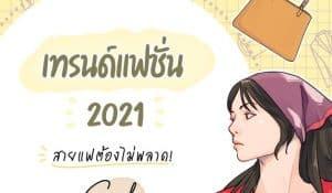 เทรนด์แฟชั่นผู้หญิง 2021